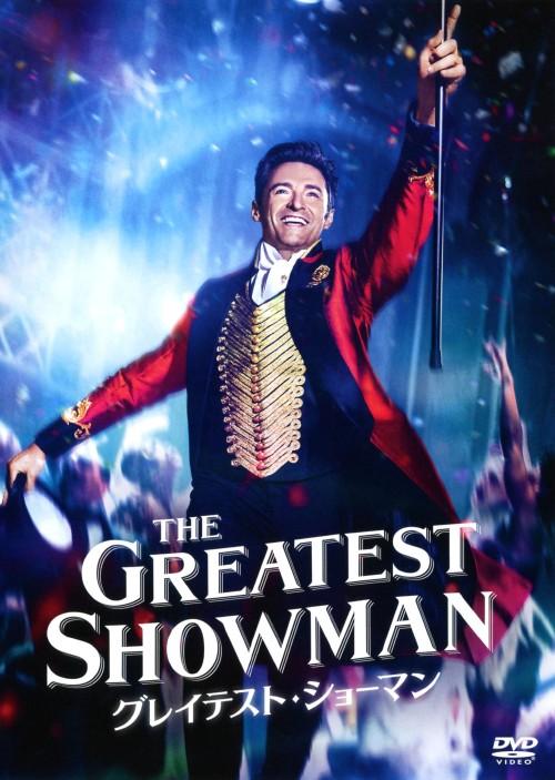 【中古】グレイテスト・ショーマン 【DVD】/ヒュー・ジャックマン