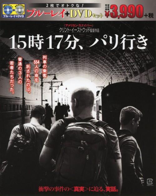 【中古】15時17分、パリ行き BD&DVDセット 【ブルーレイ】/アンソニー・サドラー