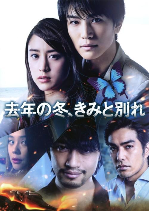 【中古】去年の冬、きみと別れ 【DVD】/岩田剛典