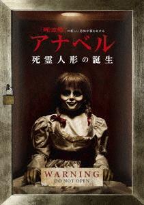 【新品】廉価】アナベル 死霊人形の誕生 【DVD】/ステファニー・シグマン