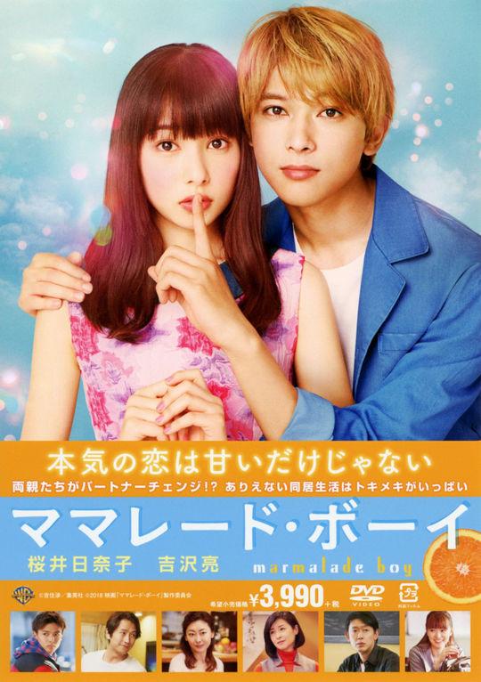 【中古】ママレード・ボーイ 【DVD】/桜井日奈子