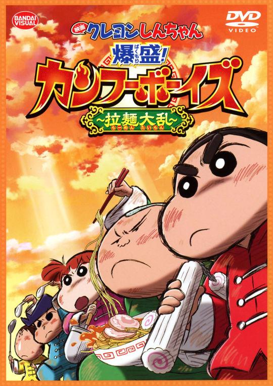 【中古】クレヨンしんちゃん 爆盛!カンフーボーイズ拉麺…(劇) 【DVD】/矢島晶子