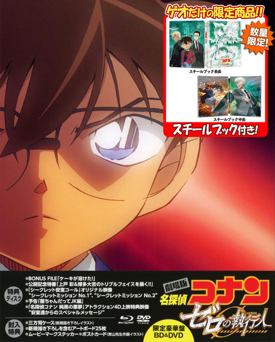 【新品】ゲオ名探偵コナン ゼロの…豪華盤+スチールブック 【ブルーレイ】/高山みなみ