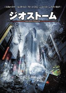 【中古】廉価】ジオストーム 【DVD】/ジェラルド・バトラー