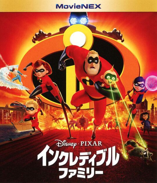 【中古】インクレディブル・ファミリー MovieNEX BD+DVDセット 【ブルーレイ】/クレイグ・T・ネルソン