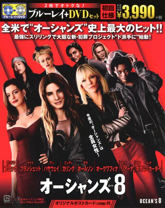 【中古】オーシャンズ8 ブルーレイ&DVDセット 【ブルーレイ】/サンドラ・ブロック