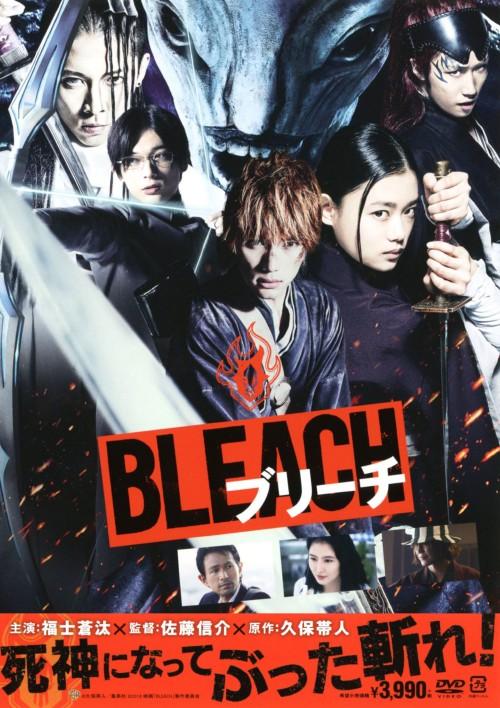 【中古】BLEACH 【DVD】/福士蒼汰