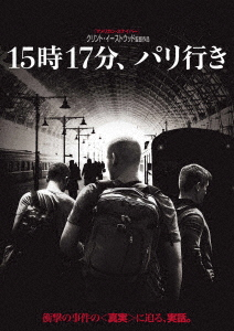 【中古】15時17分、パリ行き 【DVD】/アンソニー・サドラー