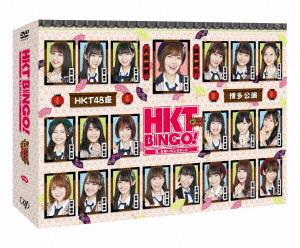 【中古】HKTBINGO! 〜夏、お笑いはじめました〜 BOX 【DVD】/HKT48