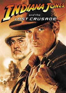 【中古】D3】インディ・ジョーンズ 最後の聖戦 【DVD】/ハリソン・フォード