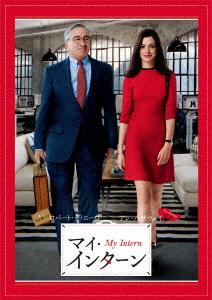 【中古】D3】マイ・インターン 【DVD】/アン・ハサウェイ