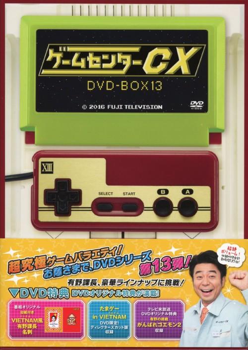 【中古】13.ゲームセンターCX BOX 【DVD】/有野晋哉