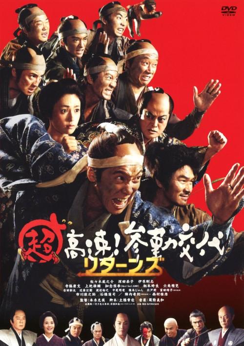 【中古】超高速!参勤交代 リターンズ 【DVD】/佐々木蔵之介