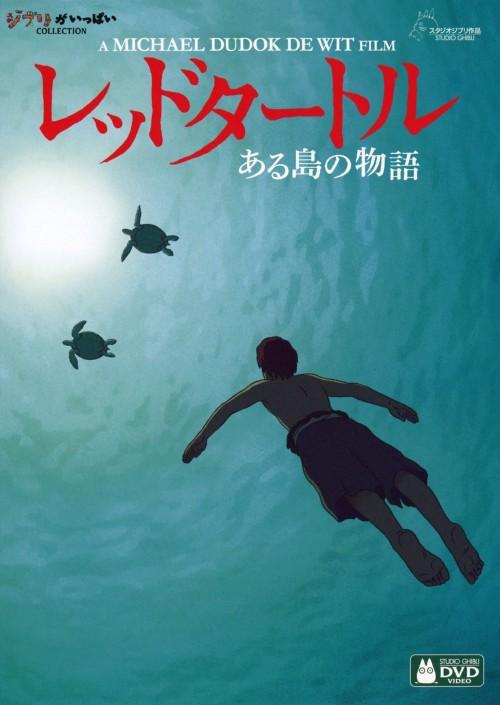 【中古】レッドタートル ある島の物語 【DVD】