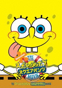 【新品】廉価】スポンジ・ボブ スクエアパンツ ザ・ムービー 【DVD】/トム・ケニー
