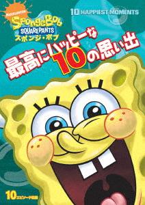 【新品】廉価】スポンジ・ボブ 最高にハッピーな10の思… 【DVD】/トム・ケニー