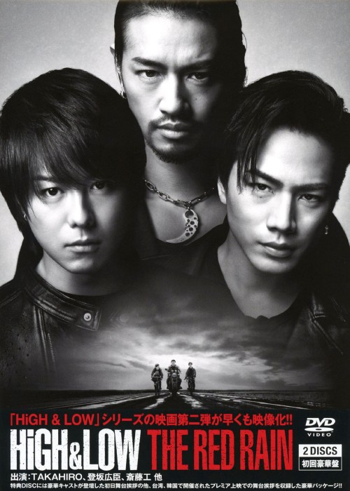 【新品】限)HiGH&LOW THE RED RAIN 豪華版 (劇) 【DVD】/TAKAHIRO