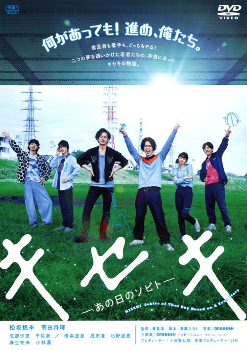 【新品】キセキ -あの日のソビト- 【DVD】/松坂桃李