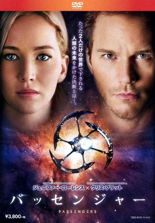 【中古】パッセンジャー (2016) 【DVD】/ジェニファー・ローレンス