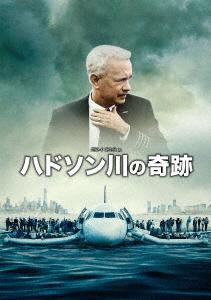 【中古】D3】ハドソン川の奇跡 【DVD】/トム・ハンクス