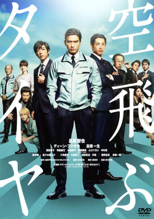 【中古】空飛ぶタイヤ 【DVD】/長瀬智也
