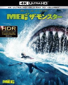 【中古】MEG ザ・モンスター 4K ULTRA HD+3D+BD 【ブルーレイ】/ジェイソン・ステイサム