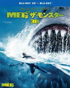 【中古】MEG ザ・モンスター 3D&2DBDセット 【ブルーレイ】/ジェイソン・ステイサム