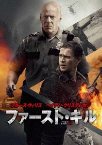 【中古】ファースト・キル 【DVD】/ヘイデン・クリステンセン