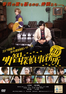 【中古】BD〜明智探偵事務所〜 【DVD】/小澤廉