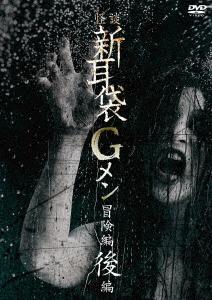 【中古】後.怪談新耳袋Gメン 冒険編 【DVD】/田野辺尚人