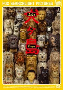 【中古】犬ヶ島 【DVD】/コーユー・ランキン