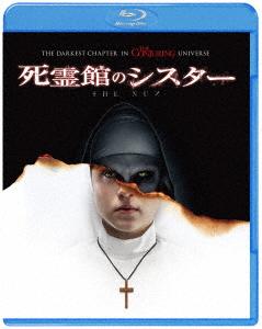 【中古】死霊館のシスター BD&DVDセット 【ブルーレイ】/タイッサ・ファーミガ