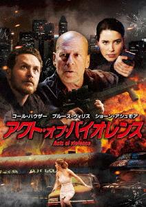 【中古】アクト・オブ・バイオレンス 【DVD】/ブルース・ウィリス