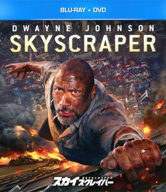 【中古】スカイスクレイパー BD+DVDセット 【ブルーレイ】/ドウェイン・ジョンソン