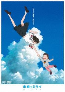 【中古】未来のミライ スタンダード・ED 【DVD】/上白石萌歌