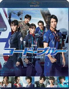 【中古】コード・ブルー ドクターヘリ緊急救命 (劇) 【ブルーレイ】/山下智久