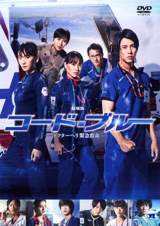 【中古】コード・ブルー ドクターヘリ緊急救命 (劇) 【DVD】/山下智久