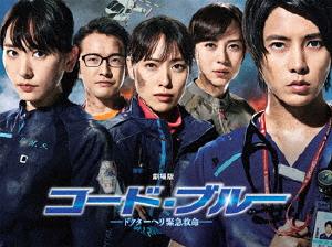 【中古】コード・ブルー…豪華版 4K ULTRA HD+BD(劇) 【ブルーレイ】/山下智久