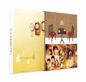 【中古】コーヒーが冷めないうちに 豪華版 【DVD】/有村架純