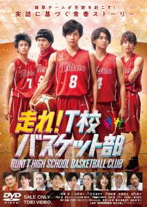【中古】走れ!T校バスケット部 【DVD】/志尊淳