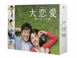 【中古】大恋愛〜僕を忘れる君と BOX 【DVD】/戸田恵梨香