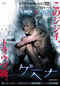 【中古】ゲヘナ 【DVD】/ダグ・ジョーンズ