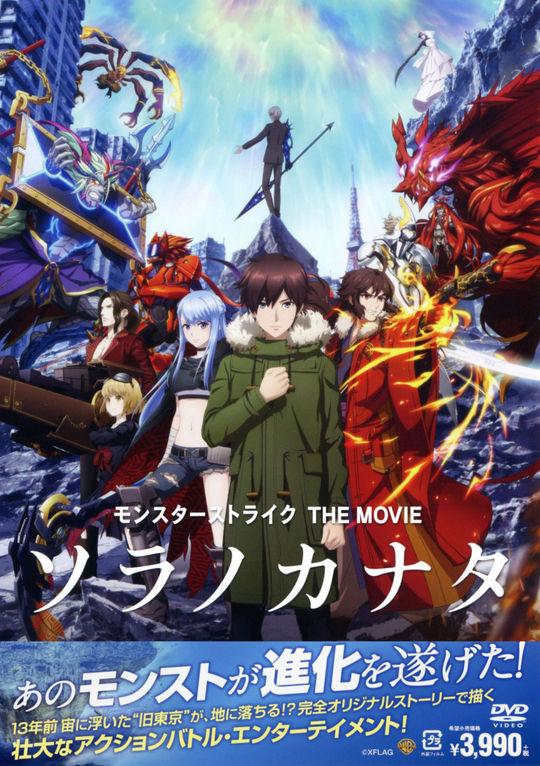 【中古】モンスターストライク THE MOVIE ソラノカナタ 【DVD】/窪田正孝