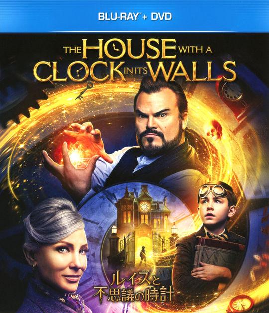 【中古】ルイスと不思議の時計 BD+DVDセット 【ブルーレイ】/ジャック・ブラック