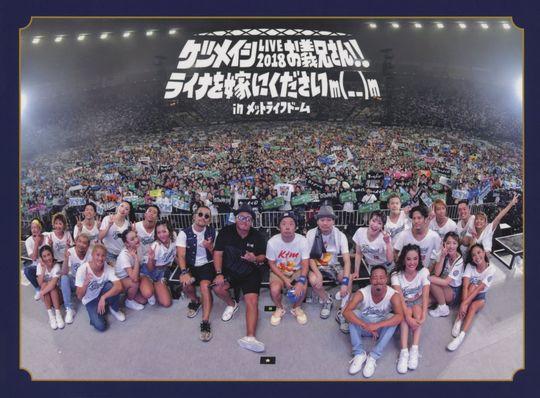 【中古】ケツメイシ LIVE 2018 お義兄さん!!ライナを嫁に… 【DVD】/ケツメイシ