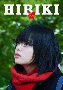 【中古】響 −HIBIKI− 豪華版 【ブルーレイ】/平手友梨奈