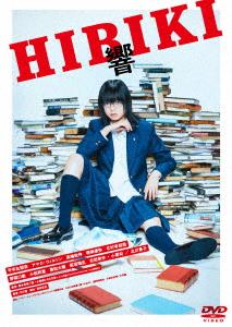 【中古】響 −HIBIKI− 【DVD】/平手友梨奈