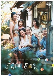 【中古】万引き家族 【DVD】/リリー・フランキー