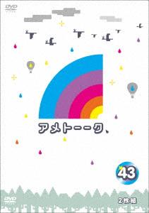 【中古】43.アメトーーク 【DVD】/雨上がり決死隊
