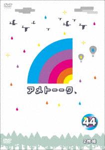 【中古】44.アメトーーク 【DVD】/雨上がり決死隊